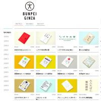 日本设计师寄藤文平的网站